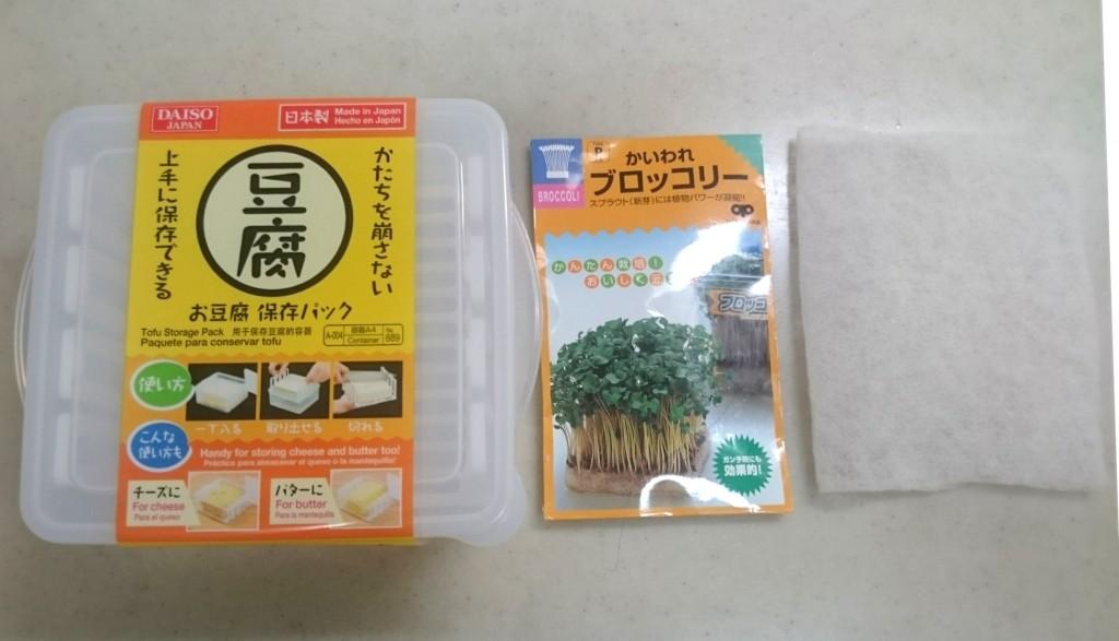 ブロッコリースプラウト水栽培用具